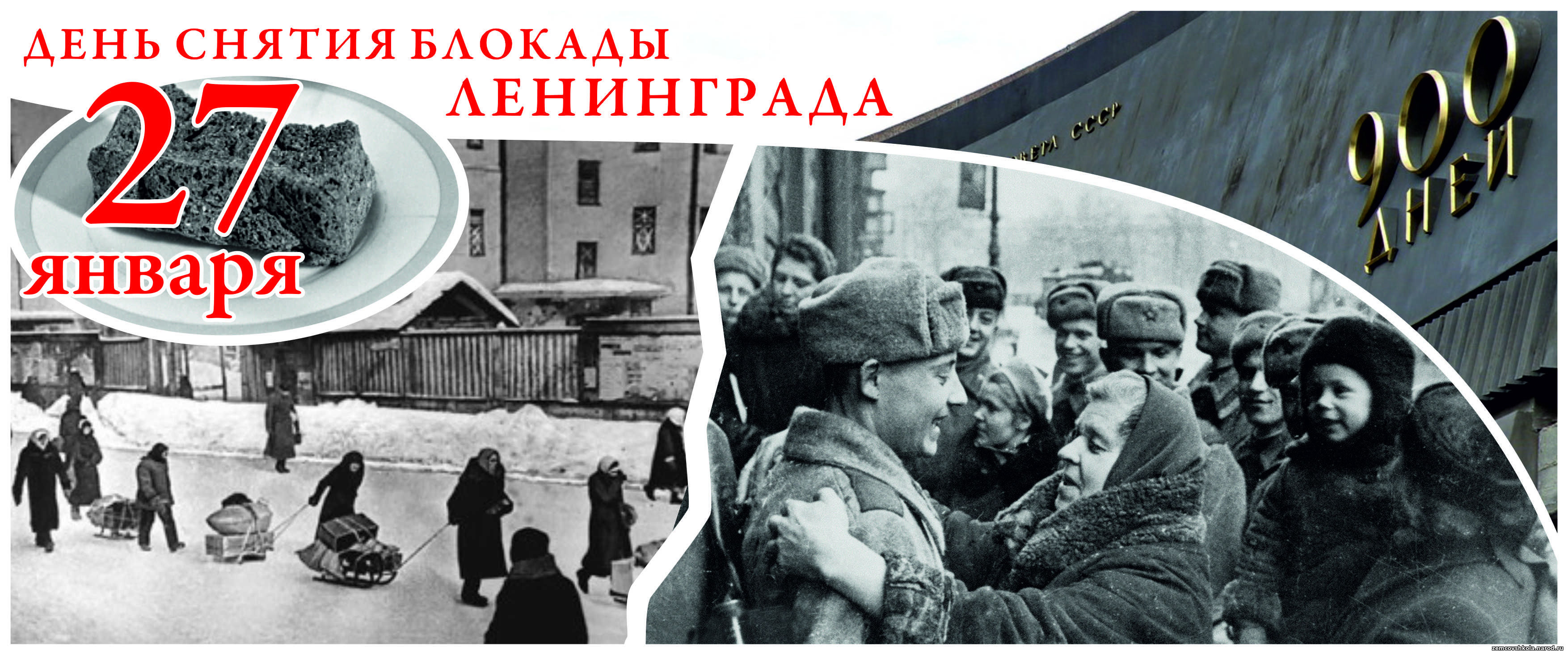 27 января в Петербурге вспомнят о страшной блокаде и почтут память героев