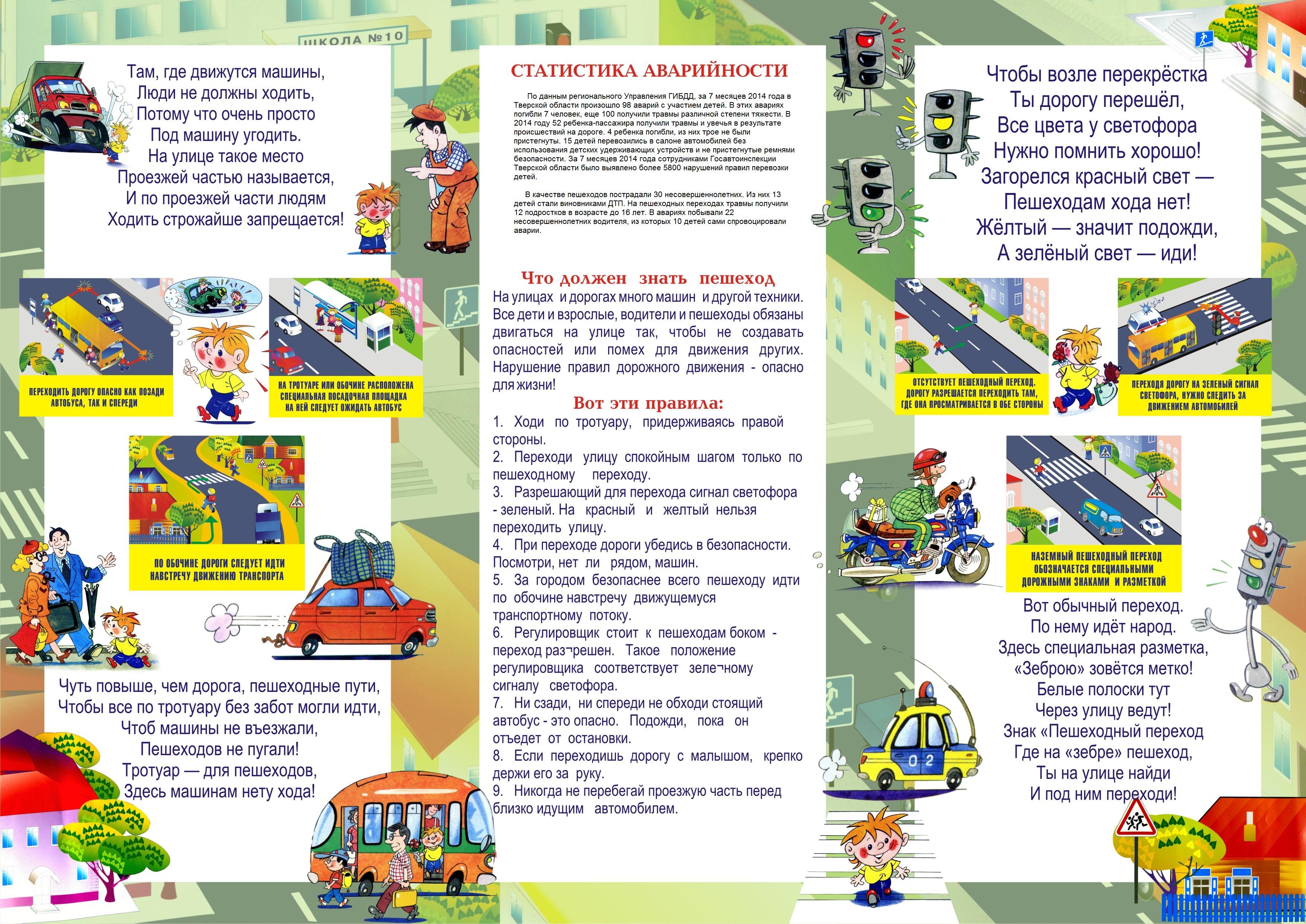 Сохранение здоровья на дороге плакат 12 фотография